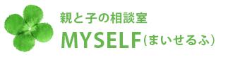 親と子の相談室 MYSELF(まいせるふ)サイト